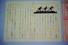 bakudan_sanyushi_elementary_school_textbook.jpg