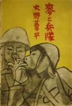 mugi_to_heitai_book_cover_1938.jpg