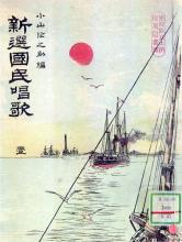 shinsen_kokumin_shouka_cover.jpg